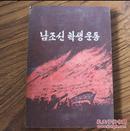 朝鲜书籍 南朝鲜学生运动1964年