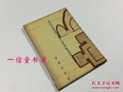 《南满洲营城子汉代壁画甎墓绘叶书》1袋10张全 民国时期 明信片