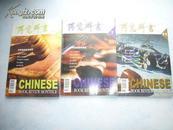 博览群书· 2003 年  7、9、11 三本合售(·本店杂志·,每单5元邮费)