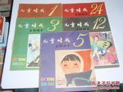 儿童时代1981年第1,3,5,12,24期共五本