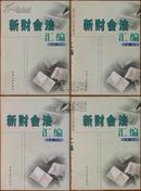新财会法汇编(全四卷)