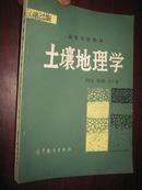 土壤地理学 (第二版)      16开