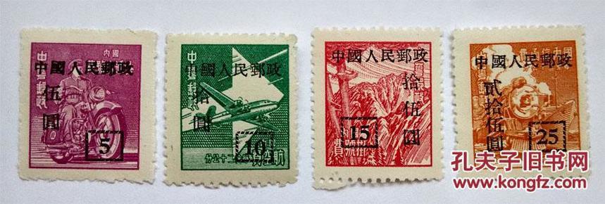 """改8 """"中华邮政单位邮票(上海大东版)""""加字改值全新邮票"""