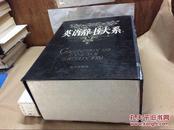 4本合售:英语辞书大系套装带盒 新编英汉双解词典+新编英语语法+新编英汉词典+新编汉英词典