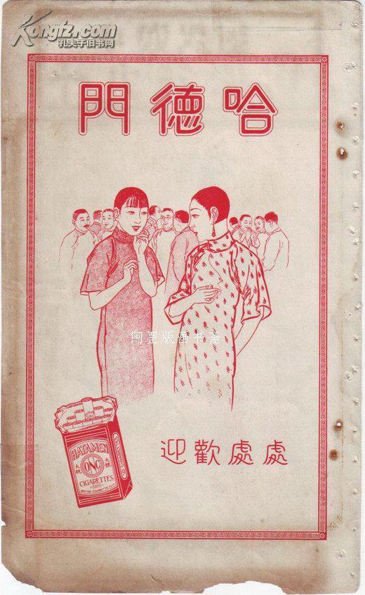 民国美女老商标广告画哈德门香烟广告印刷精美老上海1930年历画图片