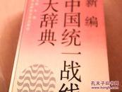 新编中国统一战线大辞典