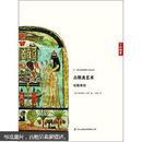 古埃及/古希腊/古罗马/文艺复兴时期艺术如数家珍(全四册,私藏)