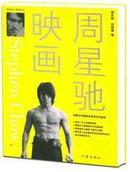 【全新十品正版书】《周星驰映画——传记、画传、写真集,彩色》绝对正版!谨防盗版书!