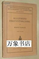 Schlick :  Allgemeine Erkenntnislehre   石里克  普通认识论 1925年修订版  2版一印  私藏品好