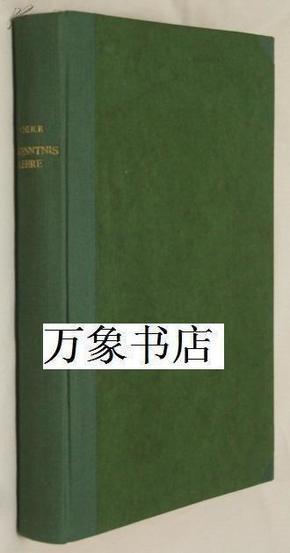 Schlick : Allgemeine Erkenntnislehre   石里克  普通认识论  1918初版  一版一印  有印记