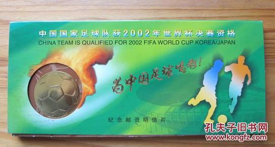 中国足球2002年世界杯出线纪念邮资片(36张全