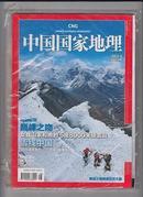 中国国家地理 2011年第8期 附增刊
