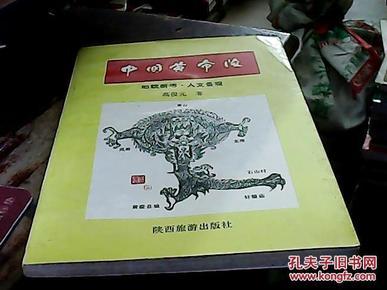 中国黄帝陵