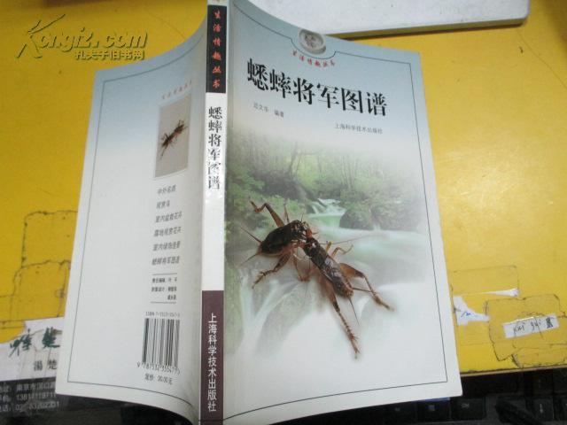 蟋蟀将军图谱电子版_蟋蟀将军图谱下载 _排行榜大全