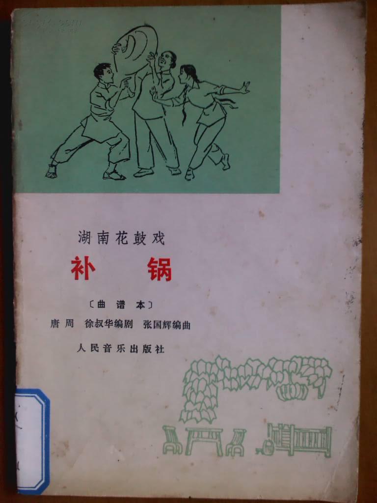 【图】补锅.[湖南花鼓戏]曲谱本