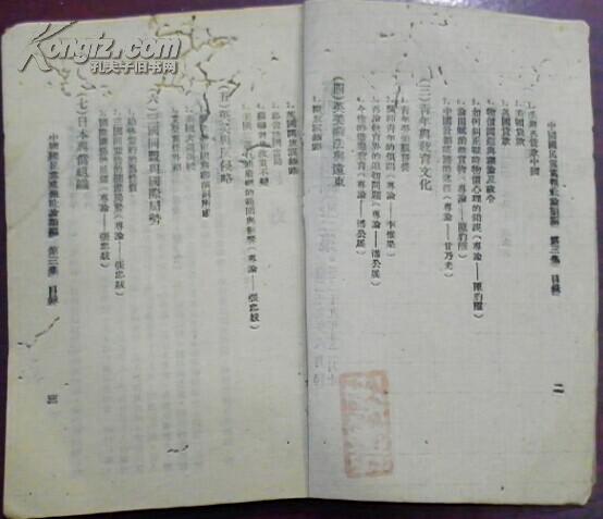 十八大决议_民国三十一年《中国国民党党报社论类编》第三集(两大决议/新的认识与