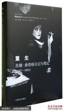 重生:桑塔格日记与笔记1947~1963 塑封全新