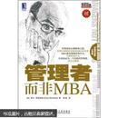 管理者而非MBA(珍藏版)【正版新书】