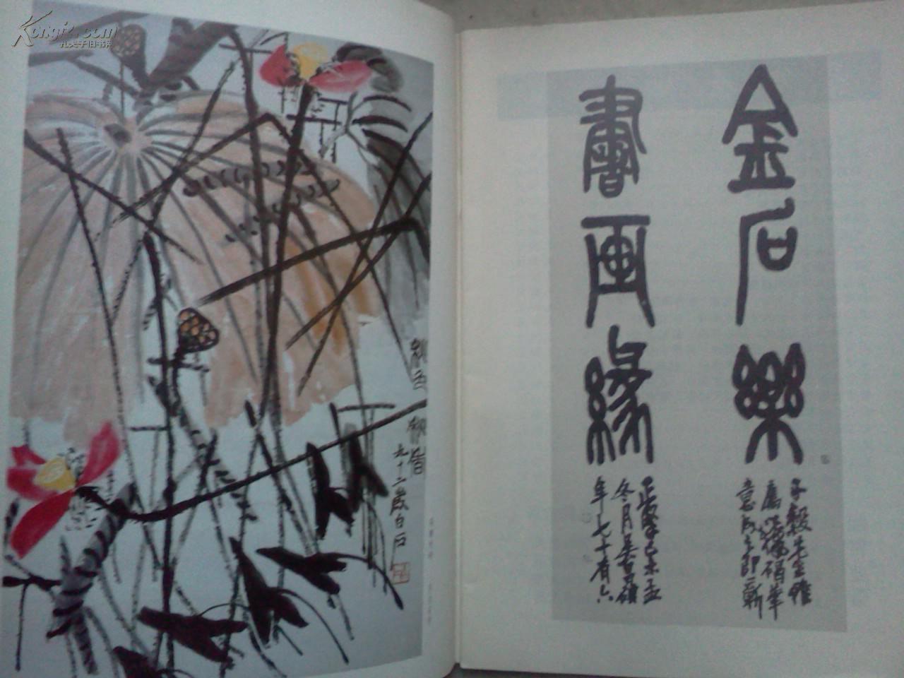 【图】金石书画 杂志 第二期图片