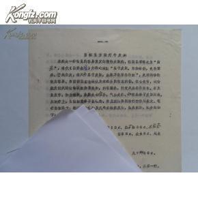 """河北安新县中医院老中医臧效年自拟秘方""""图片"""