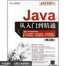 软件开发视频大讲堂:Java从入门到精通(第3版)(附光盘1张)