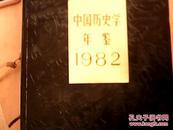 中国历史学年鉴1982