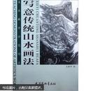 美术教学示范作品:写意传统山水画法  4开