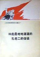 林彪是地地道道的孔老二信徒