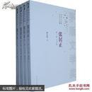 茅盾文学奖获奖作品全集:张居正(全4卷)