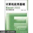 计算机应用基础EXcel2003电子表格系统