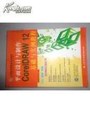 .平面设计与制作CorelDRAW 12基础与实例教程(有盘)