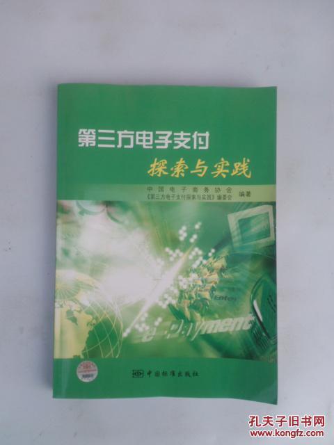 第三方电子支付探索与实践(本书全面、系统地