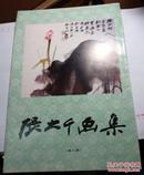 张大千画集-第八辑( 86年1版1印,8开,活页,24张全)