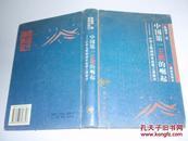 中国第一王朝的崛起——中华文明和国家起源之谜破译(大32开硬精装)