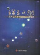 珠玉之网--世界宗教博物馆开馆纪念专刊
