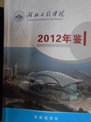 湖北工程学院年鉴(2012)