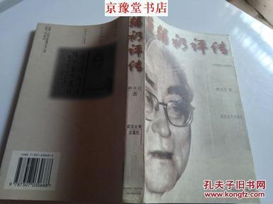 董辅礽评传 薛永应签名本 包真