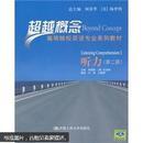 高等院校英语专业系列教材·超越概念:听力(第2册)(附光盘)