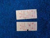 1965年东冶——五台轿车票2张