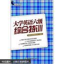 新东方大学英语六级综合特训