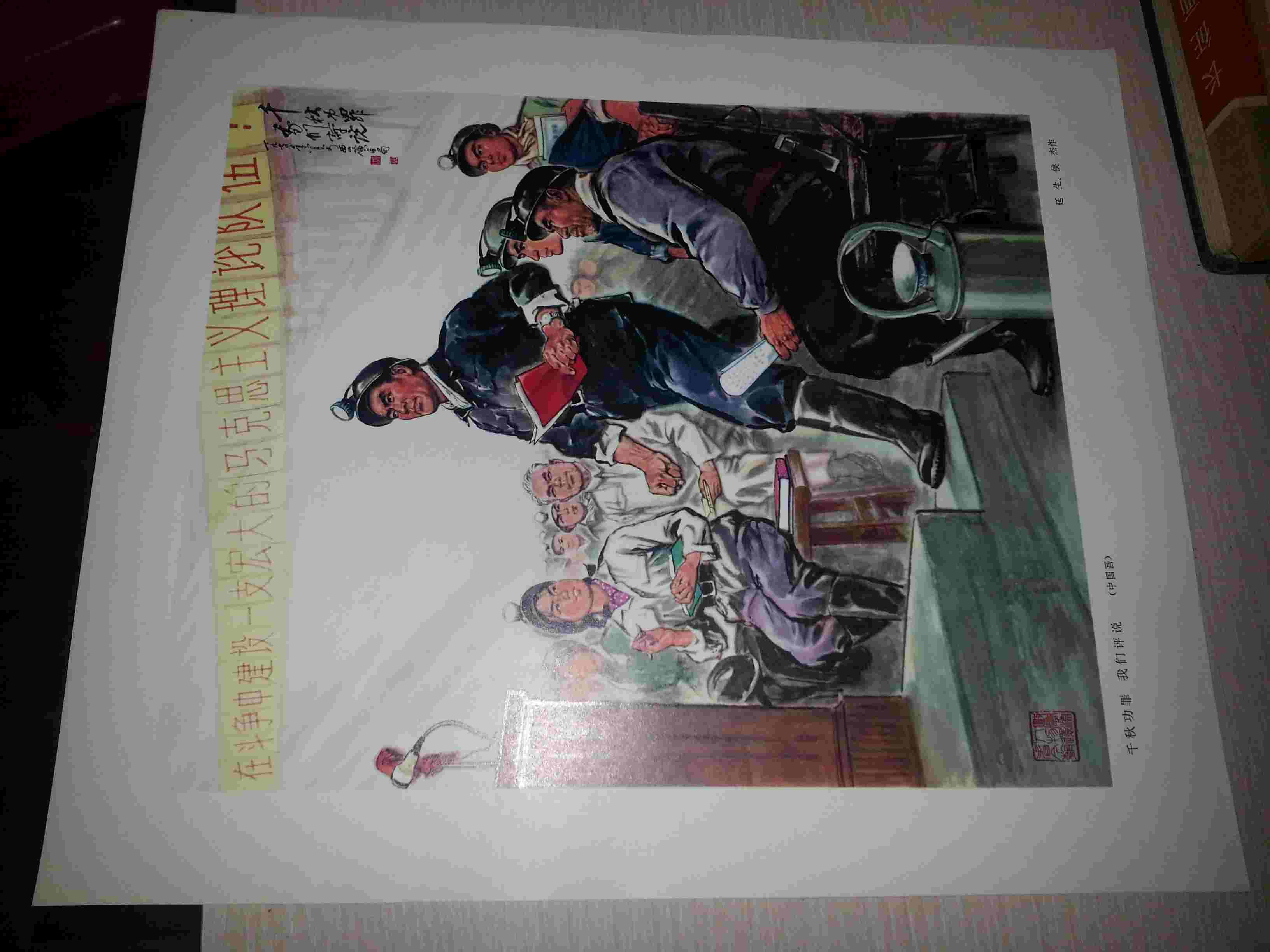 庆祝中华人民共和国成立二十五周年全国美术作品图片