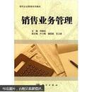 自考教材10423销售业务管理 科学出版社