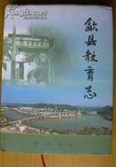 (安徽)《歙县教育志》(本志当时只印了2000册  县委书记滕祁源 作序)