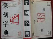 保老保真《篆字典刻》吉林文史出版社 98年1版2004年11印