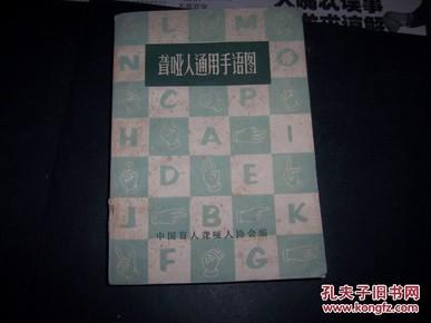 412中国盲人聋哑人协会编,【聋哑人通用手语图】(图书馆书8品)