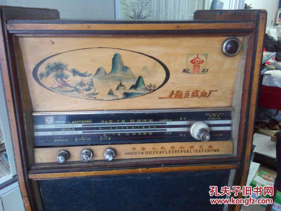 【图】老式纯实木壳红灯牌落地式收音机【孤品】_价格