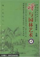 禅与园林艺术【正版现货】