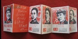 保老保真 1968年 日历《祝毛主席万寿无疆》有林彪题词 人民美术