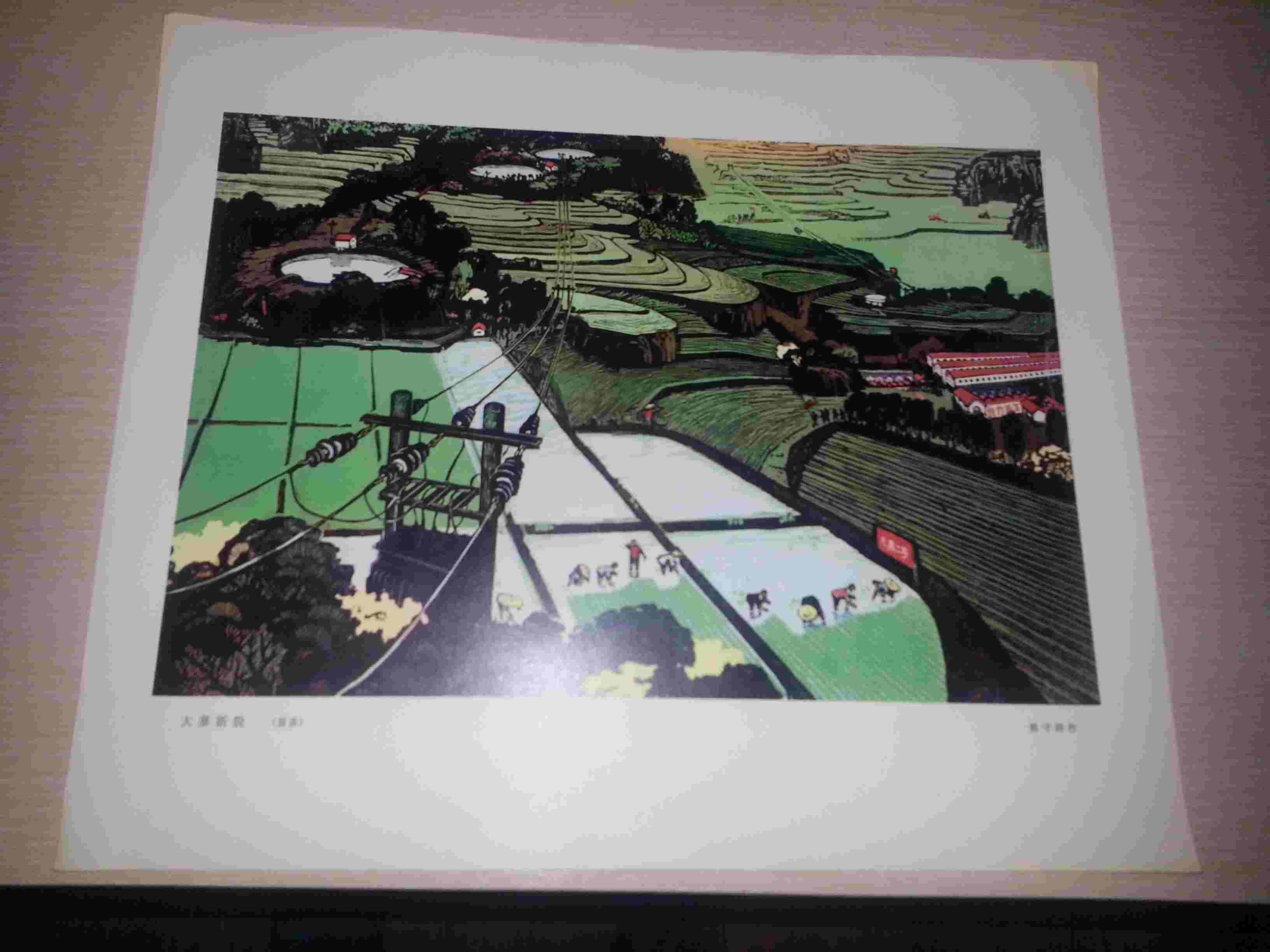 【图】 庆祝中华人民共和国成立二十五周年全国美术>图片