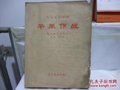 文革盲文版:革命现代京剧 《平原作战》